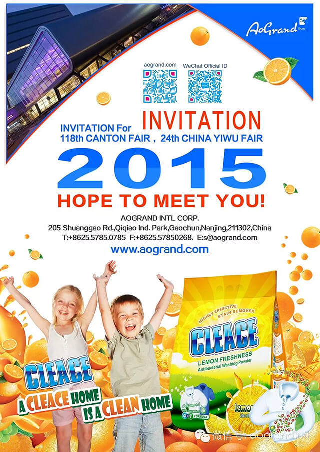 Invitation-of-118th-Canton-Fair1