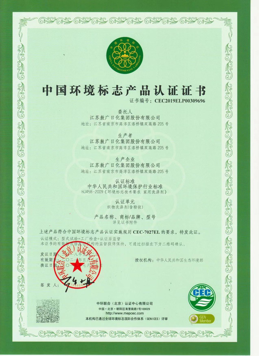 China-Environmental-Labeling-Product-Certification-1