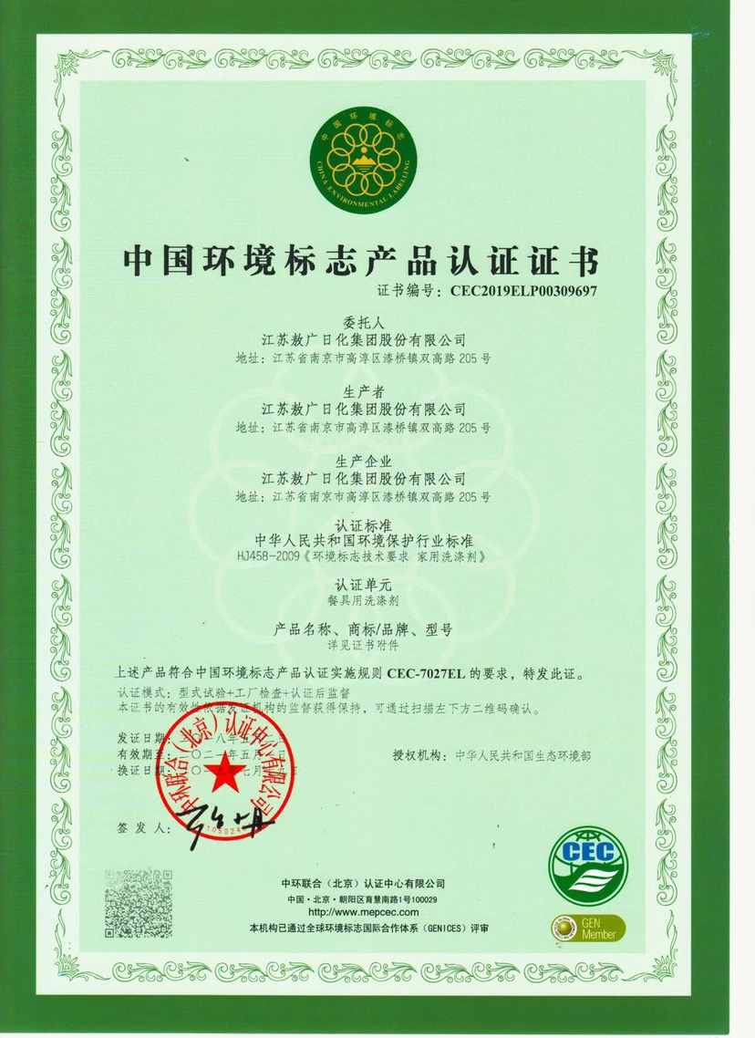 China-Environmental-Labeling-Product-Certification-2