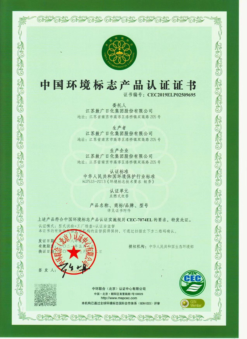 China-Environmental-Labeling-Product-Certification-3