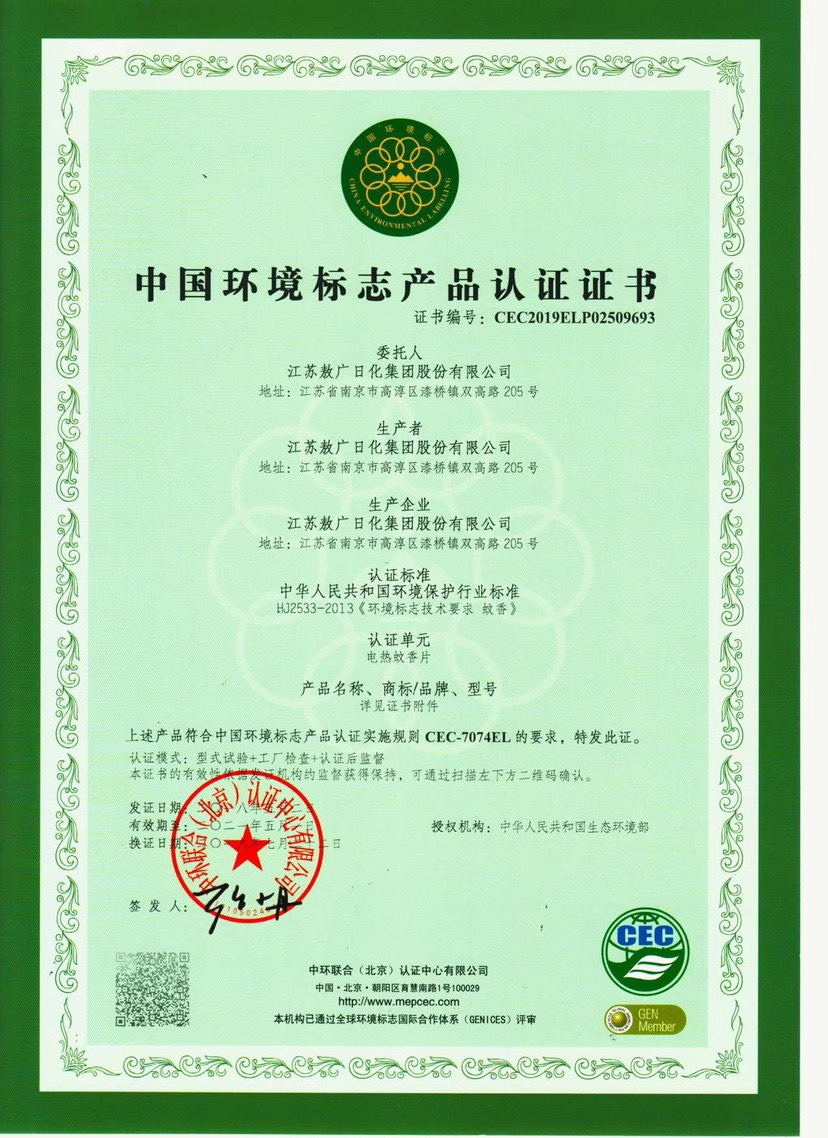 China-Environmental-Labeling-Product-Certification-4