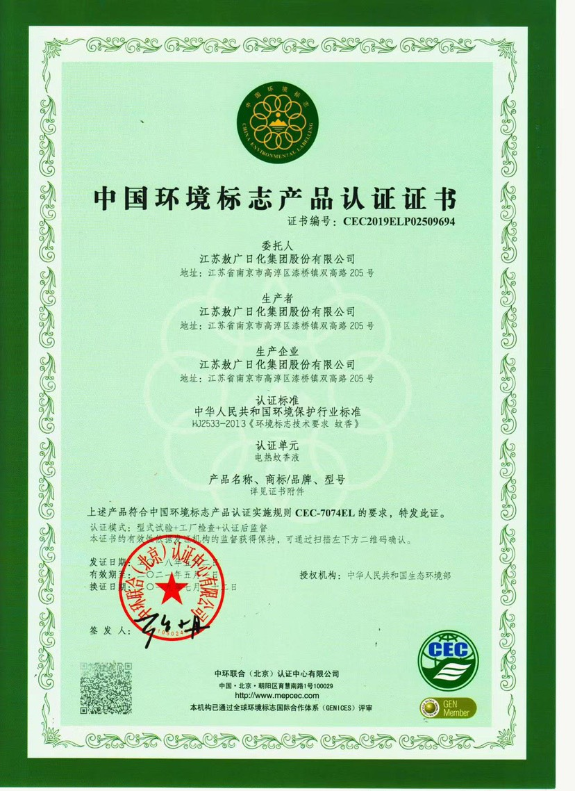 China-Environmental-Labeling-Product-Certification-5
