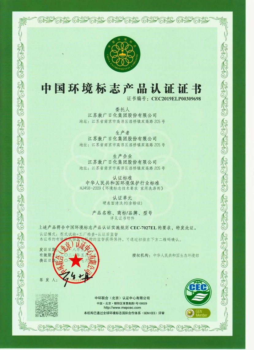 China-Environmental-Labeling-Product-Certification-6