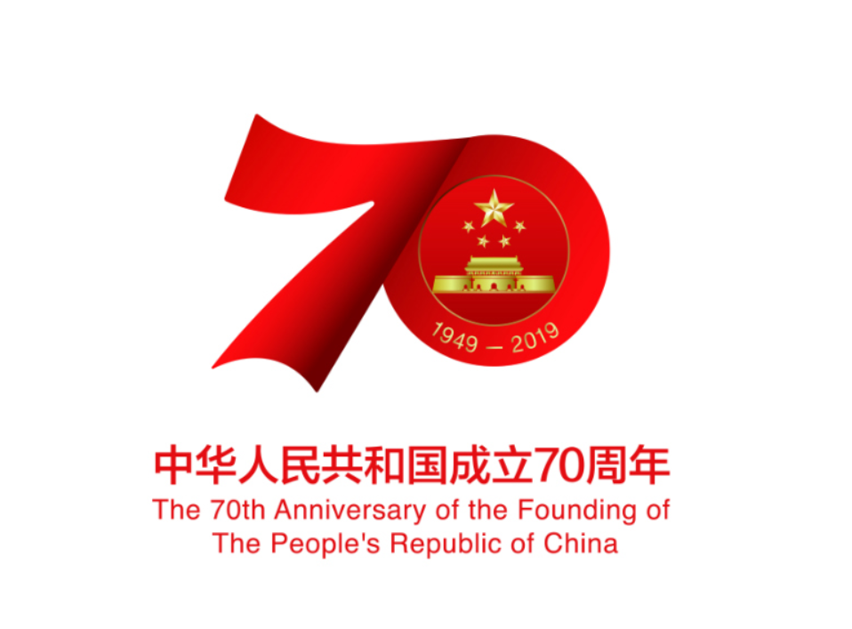 celebrating-the-70th-anniversary-of-china